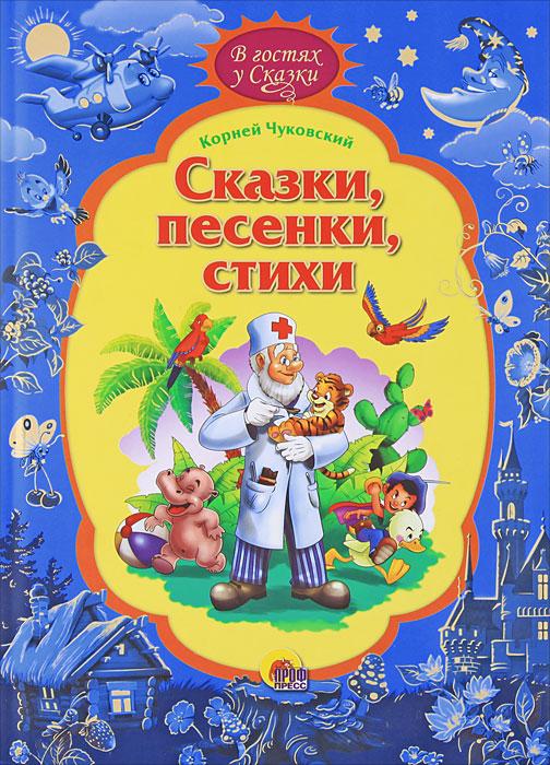 Корней Чуковский Корней Чуковский. Сказки, песенки, стихи все стихи и песенки