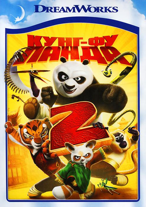Кунг-Фу Панда 2 кунг фу панда 2 blu ray dvd