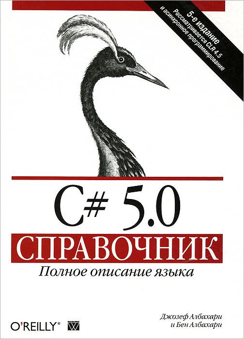 C# 5.0. Справочник. Полное описание языка