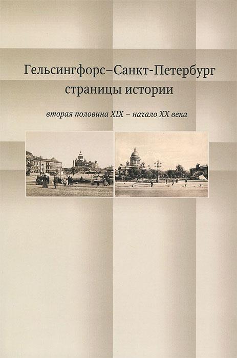 Гельсингфорс - Санкт-Петербург. Страницы истории (вторая половина XIX - начало XX века) отсутствует математика xx века взгляд из петербурга
