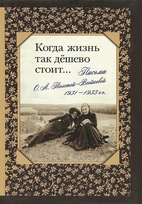 Когда жизнь так дешево стоит... Письма О. А. Толстой-Воейковой, 1931 - 1933 гг. найк дешево