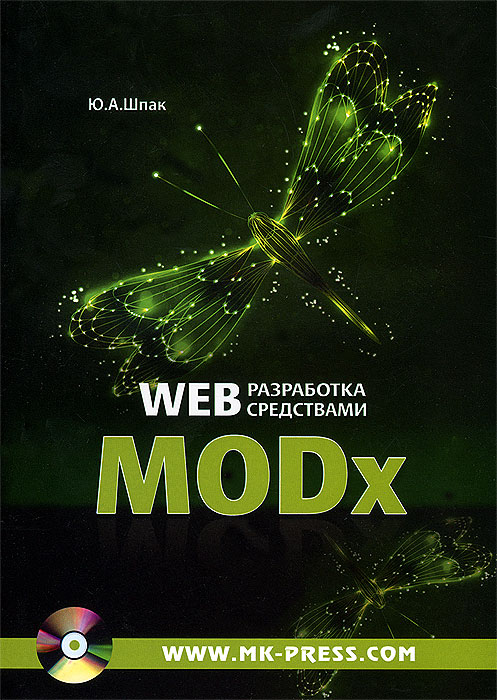 Ю. А. Шпак Web-разработка средствами MODx (+ CD-ROM)