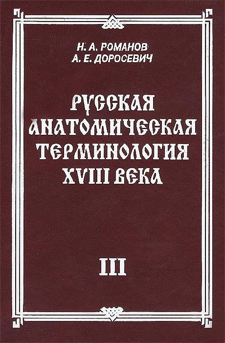 Русская анатомическая терминология XVIII века. Книга 3