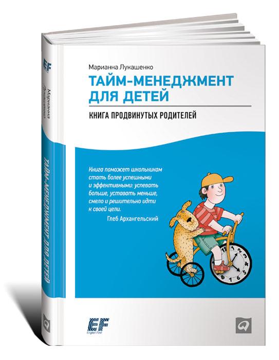 Марианна Лукашенко Тайм-менеджмент для детей. Книга продвинутых родителей