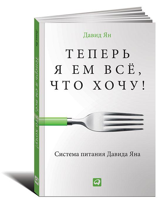 Теперь я ем все, что хочу! Система питания Давида Яна. Давид Ян