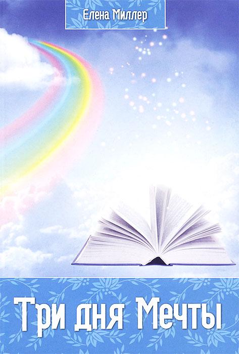 Елена Миллер Три дня мечты купить три товарища книгу