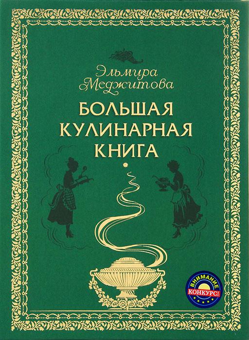 Меджитова Эльмира Большая кулинарная книга большая энциклопедия салаты и закуски книга в суперобложке