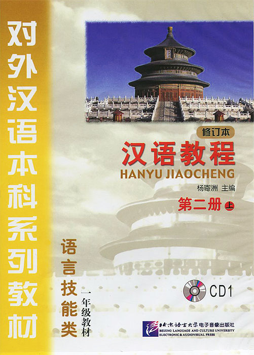 Hanyu Jiaocheng: Book 2: Part 1: Revised (аудиокурс на CD) виниловая пластинка timberlake justin the 20 20 experience part 1 &amp part 2 the complete exper
