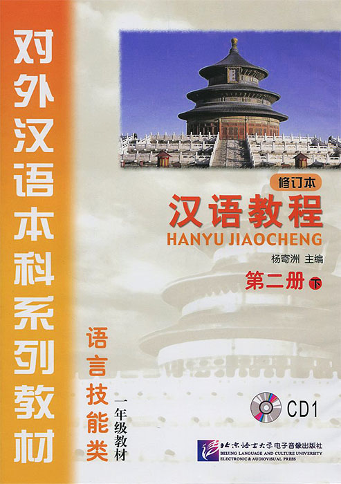 Hanyu Jiaocheng: Book 2: Part 2: Revised (аудиокурс на CD) chinese language and culture part 2