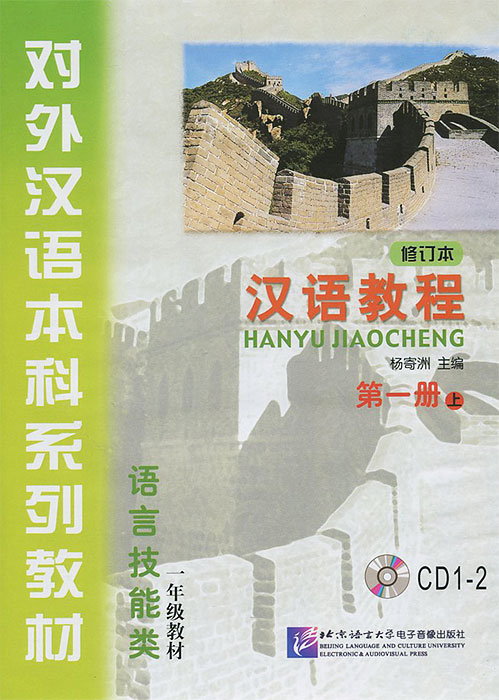 Chinese Course 1A (аудиокурс на 2 CD) b developing chinese intermediate comprehensive course i 2nd edition presenting mp3 cd chinese edition