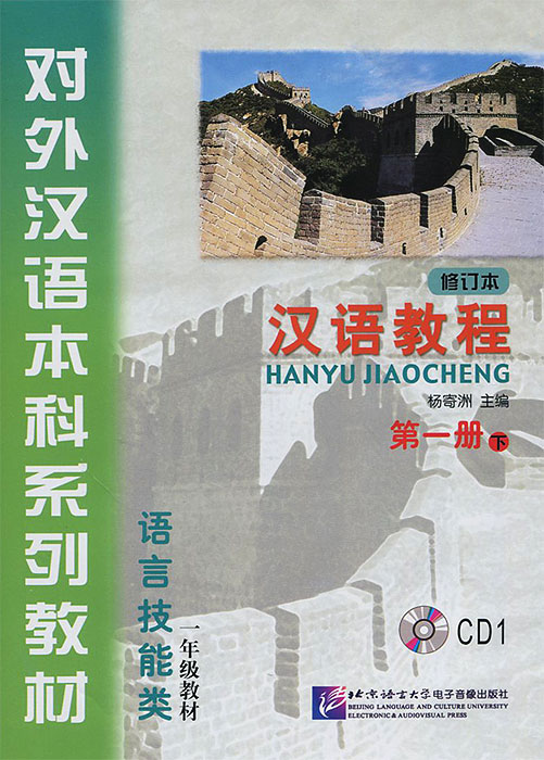 Chinese Course 1B (аудиокурс на 2 CD) b developing chinese intermediate comprehensive course i 2nd edition presenting mp3 cd chinese edition
