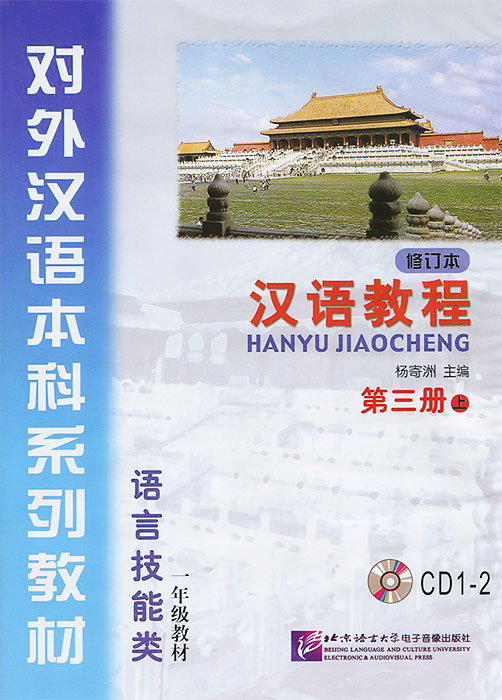 Chinese Course 3A (аудиокурс на 2 CD)