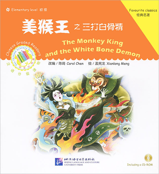 The Monkey King and the White Bone Demon: Favourite Classics: Elementary Level (+ CD-ROM)