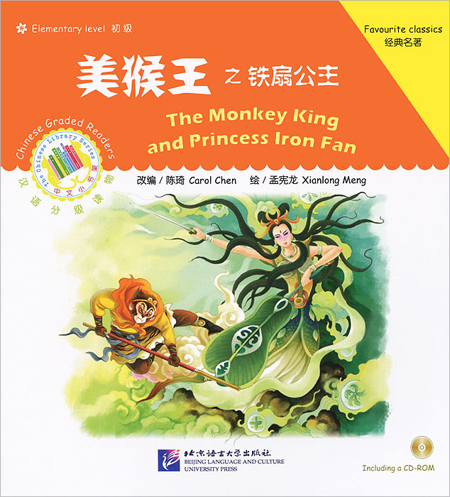The Monkey King and Princess Iron Fan: Favourite Classics: Elementary Level (+ CD-ROM) iron king ik308
