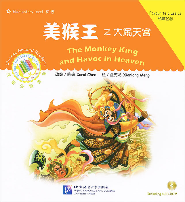 The Monkey King and Havoc in Heaven: Favourite Classics: Elementary Level (+ CD-ROM) violet ugrat ways to heaven colonization of mars i