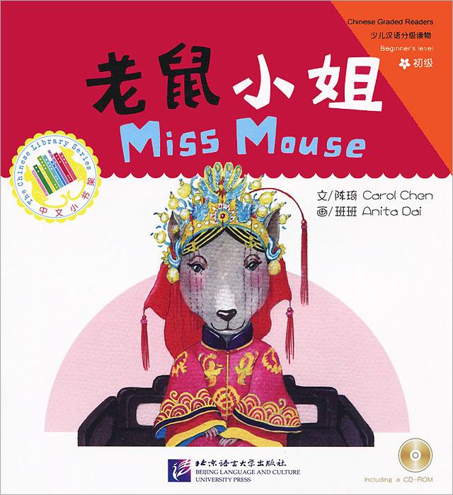 Miss Mouse: Beginner's Level (+ CD-ROM) комбинезон miss miss by valentina miss miss by valentina mi059ewraq75