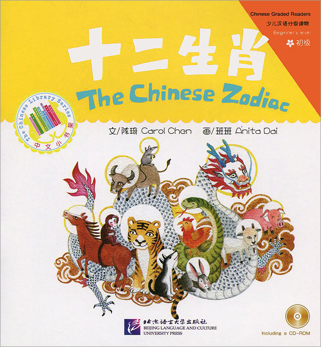 The Chinese Zodiac: Beginner's Level (+ CD-ROM) blue fins starter level cd rom