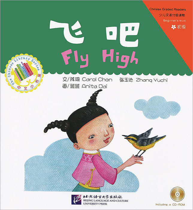 Fly High: Beginner's Level (+ CD-ROM)