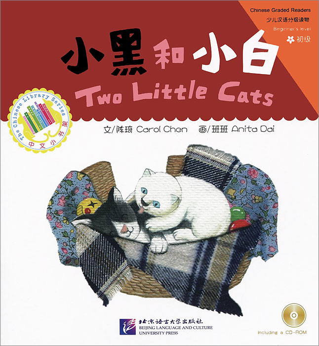 The Little Cats: Beginner's Level (+ CD-ROM)