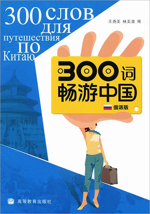 300 слов для путешествия по Китаю (+ CD) beachhunter 300