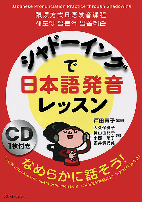 Japanese Pronunciation Practice through Shadowing (+ CD) the teeth with root canal students to practice root canal preparation and filling actually