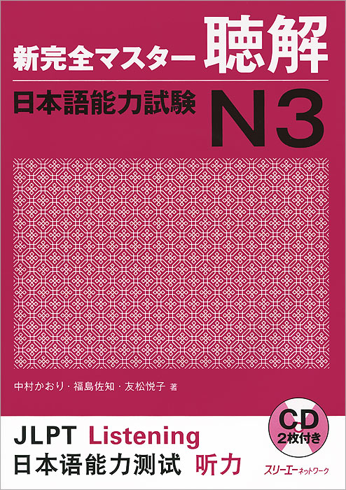 New Complete Master Series: The Japanese Language Proficiency Test N3: Listening Comprehension (+ 2 CD-ROM) crusade vol 3 the master of machines