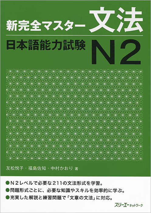 New Complete Master Series: The Japanese Language Proficiency Test N2: Grammar new grammar time 5 student s book