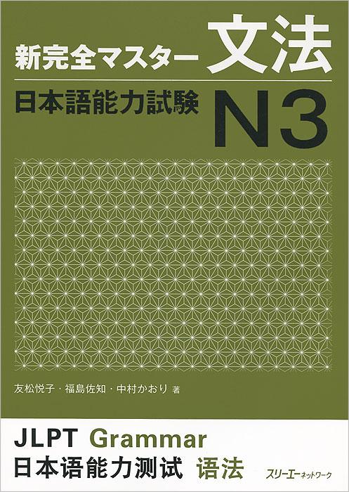 The Japanese Language Proficiency Test: №3 Grammar tomomatsu etsuko fukushima sachi nakamura kaori the japanese language proficiency test 3 grammar