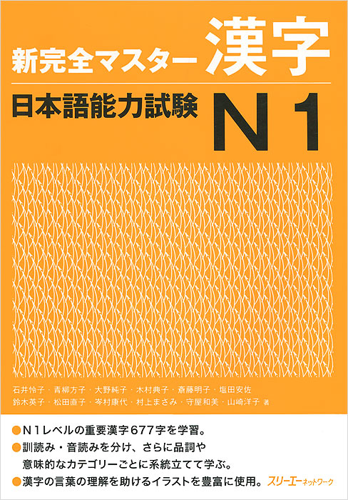 New Complete Master Series: The Japanese Language Proficiency Test N1