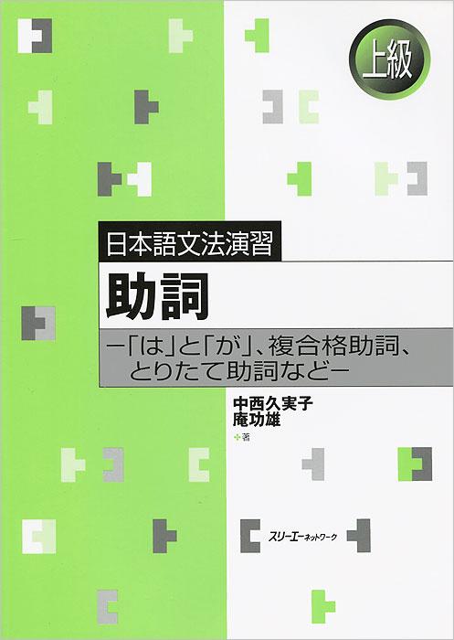 Japanese Grammar Practice (Advanced): Particles
