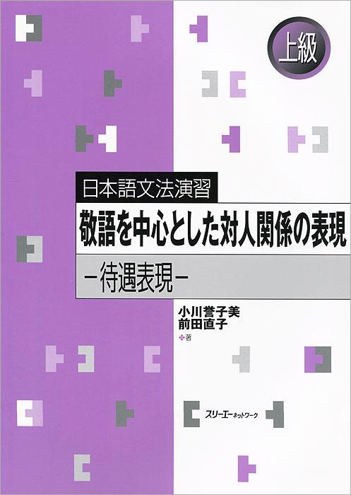 Nihongo Bunpo Enshu - Keigo o Chushin to shita Taijin Kankei no: Honorific Expressions in Human Interaction майка борцовка print bar hacker team