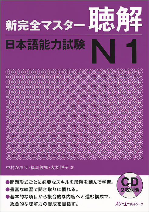 Shin Kanzen Master: Chokai Listening JLPT: Japan Language Proficiency Test №1 (+ 2 CD-ROM)