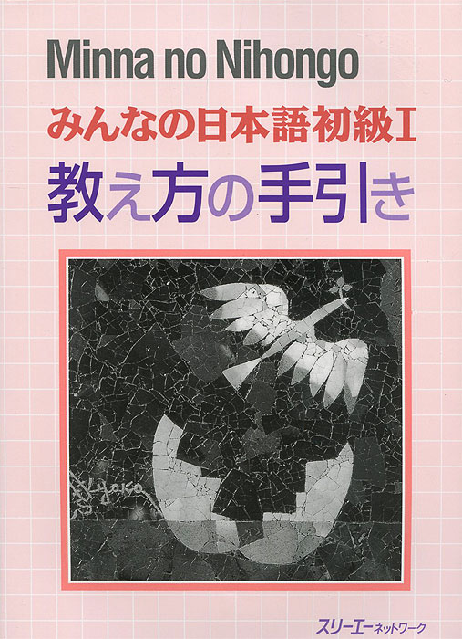 Minna no Nihongo: Teacher's Book
