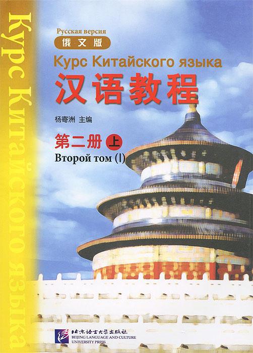 Zakazat.ru: Курс китайского языка. Том 2. Часть 1 (+ CD)