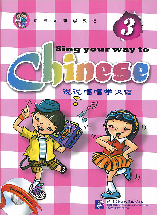 Zakazat.ru: Sing Your Way to Chinese 3 (+ CD)
