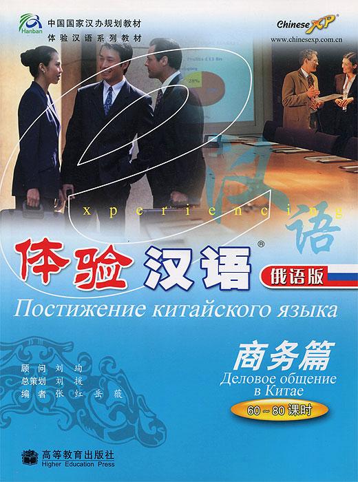 Деловое общение в Китае (+ CD-ROM) в китае турмалиновый браслет