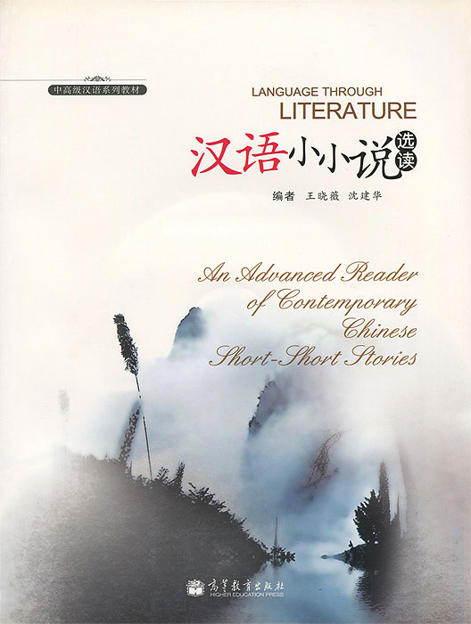 Language through Literature: An Advanced Reader of Contemporary Chinese Short-Short Stories (+CD-ROM) graded chinese reader 2000 words selected abridged chinese contemporary short stories w mp3 bilingual book