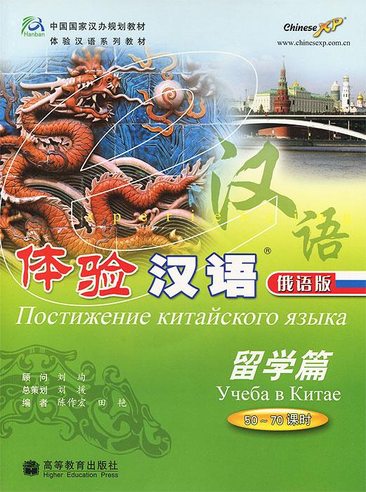 Учеба в Китае (+ CD-ROM) деловое общение в китае cd rom