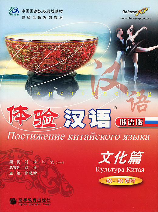 Культура Китая (+ CD-ROM) с и непейвода грим учебное пособие dvd rom