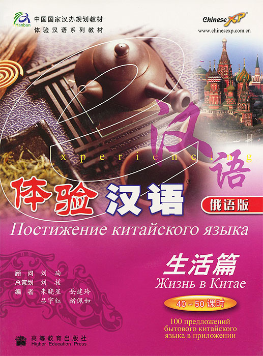 Жизнь в Китае (+ CD-ROM) деловое общение в китае cd rom