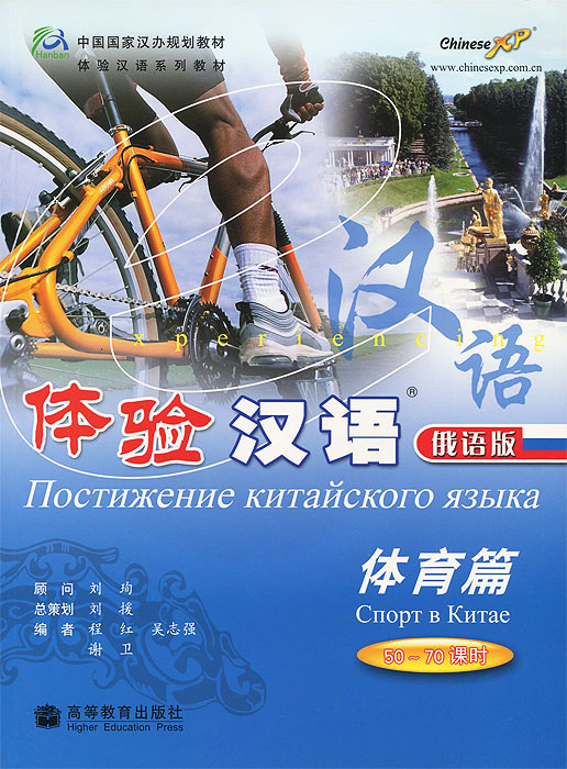 Спорт в Китае (+ CD-ROM) гладкий алексей анатольевич 1с бухгалтерия 8 2 с нуля 100 уроков для начинающих