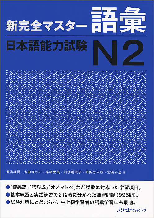 Shin Kanzen Master: Vocabulary Goi JLPT: Japan Language Proficiency Test №2 japan and the shackles of the past