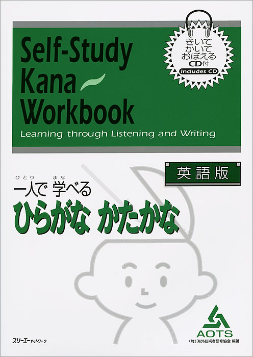 Self-Study Kana: Workbook: Learning Through Listening and Writing (+ CD-ROM) stewart a kodansha s hiragana workbook a step by step approach to basic japanese writing