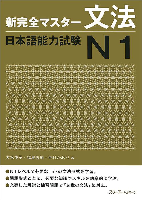 New Kanzen Master: Grammar Japanese Language Proficiency Test №1 tomomatsu etsuko fukushima sachi nakamura kaori the japanese language proficiency test 3 grammar