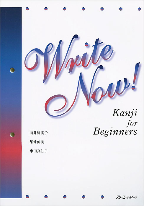 Write Now! Kanji for Beginners you are here
