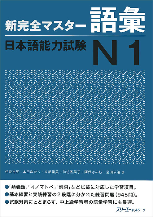 Shin Kanzen Master: Vocabulary Goi JLPT: Japan Language Proficiency Test №1 explanation of selected psalms in four parts part 1 blessed is the man