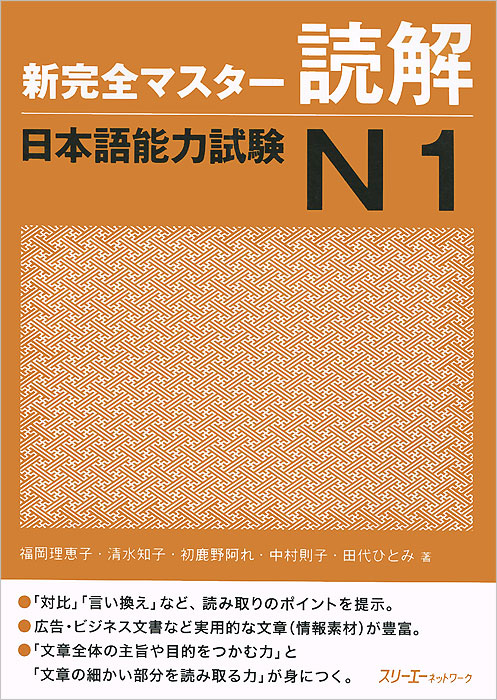 Shin Kanzen Master: Reading Dokkai JLPT: Japan Language Proficiency Test №1 prepare and practice for the toeic test student s book with answer key