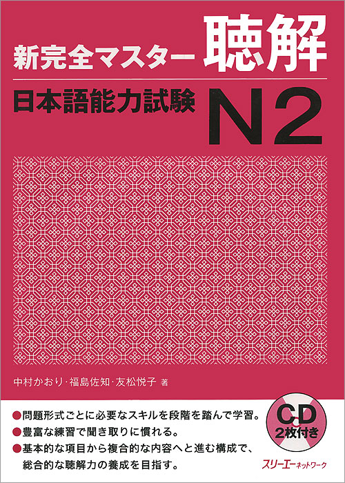 New Kanzen Master: Listening Japanese Language Proficiency Test №2 (+ 2 CD-ROM) comprehension of lever and types of lever