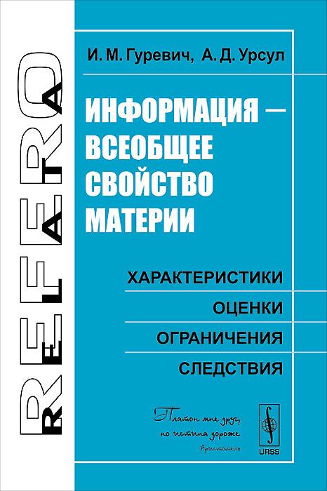 Zakazat.ru: Информация - всеобщее свойство материи. Характеристики, оценки, ограничения, следствия. И. М. Гуревич, А. Д. Урсул