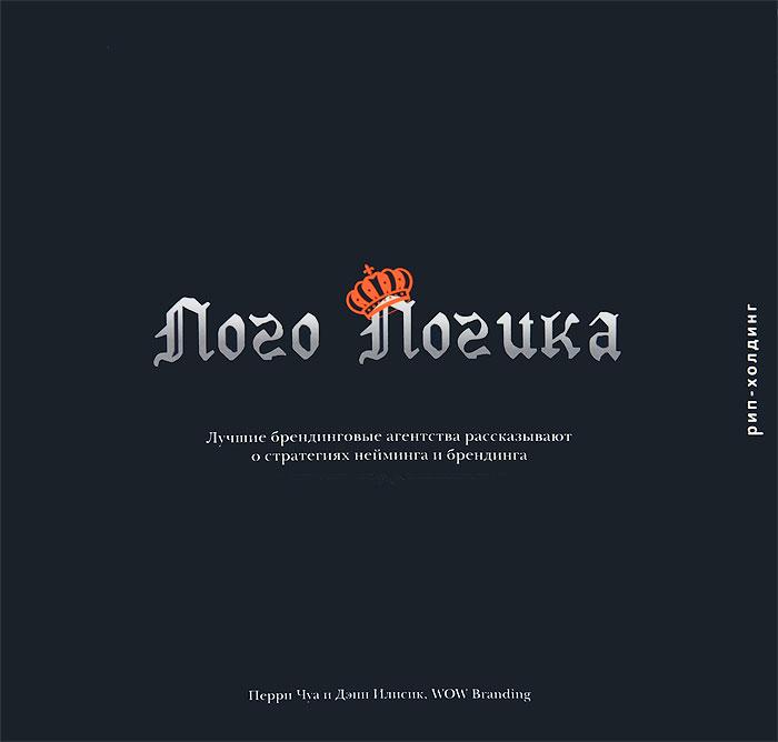 Лого Логика. Перри Чуа, Дэнн Илисик